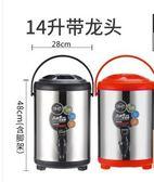 不銹鋼奶茶桶保溫桶商用咖啡果汁豆漿桶雙層飲料奶茶店桶 台北日光  iog