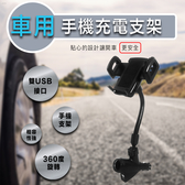 點菸孔充電 手機支架 雙USB充電孔 車用手機充電支架【BD0054】車載支架 點菸孔 導航 充電