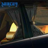 車窗簾遮陽簾貨車內車載軌道式防曬隔熱伸縮側窗擋汽車用裝飾用品 迎中秋全館88折
