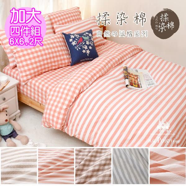 【R.Q.POLO】自然風格系列-多款任選 揉染棉薄被套床包組(雙人加大6X6.2尺)