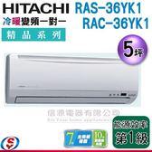 【信源】5坪【HITACHI 日立 冷暖變頻一對一分離式冷氣】RAS-36YK1+RAC-36YK1 (含標準安裝)