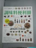 【書寶二手書T1/餐飲_QLD】調味料便利冊-嚴選9大類、229種精采收錄_羅幼真