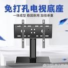 萬能通用液晶電視底座支架免打孔增高升降台...