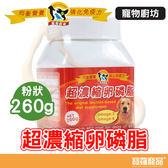 寵物廚坊超濃縮卵磷脂-粉 260g【寶羅寵品】