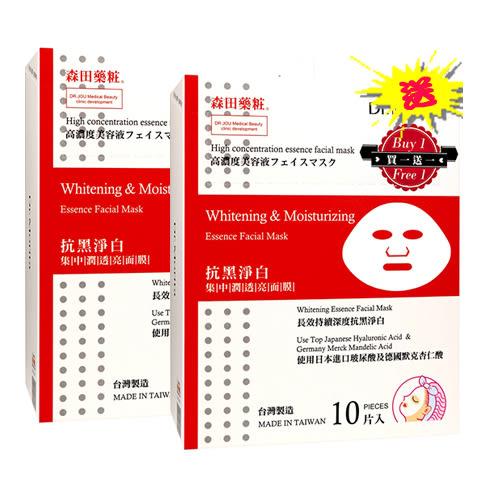 【買一送一】 森田藥粧抗黑淨白集中潤透亮面膜10入