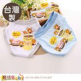 男童內褲(四件一組) 台灣製咖啡熊正版三角內褲 魔法Baby