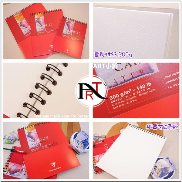 『ART小舖』法國Clairefontaine 紅皮圈裝Cardinal冷壓中目水彩紙本24×30cm 10張入-300g