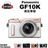 [登錄贈品] Panasonic DC-GF10K 單眼 相機  微型單眼 單眼相機 自拍 公司貨 GF10