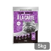 寵物家族-澳洲A LA CARTE阿拉卡特 - 全齡貓 鮭魚&益生菌配方5KG
