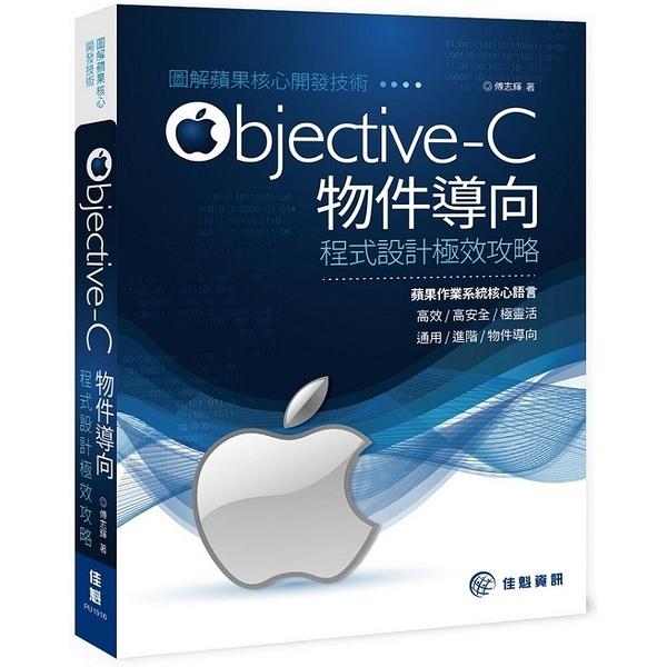 圖解蘋果核心開發技術:Objective C物件導向程式設計極效攻略