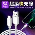 5A急速閃充 Type-c USB 快充...
