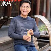 鹿竹冬季中老年人男裝針織衫中年男士毛衣圓領加厚線衫爸爸裝衣服