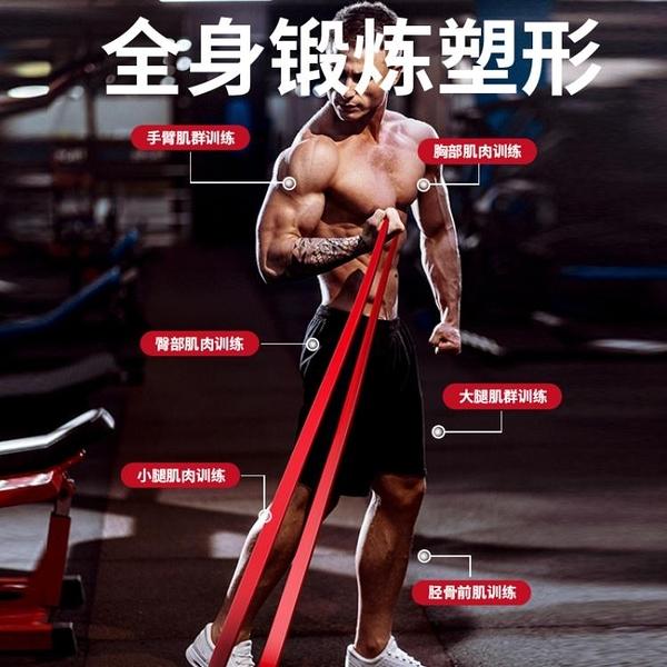 彈力帶健身男阻力帶力量訓練運動健身練胸肌引體向上輔助帶拉力繩 青木鋪子