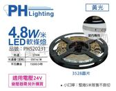 PHILIPS飛利浦 LED 浩銳 LS060S 4.8W 2700K 黃光 24V 5m 3528 燈帶 軟條燈_PH520231