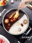 (一件免運)不銹鋼鴛鴦鍋電磁爐專用加厚火鍋盆涮火鍋鍋家用5-8人4-6XW