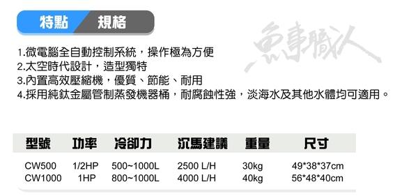 Resun日生 冷卻機【E-CW1000】1HP 4000L 魚缸降溫 水草海水 龍魚 夏天 冷水機 魚事職人