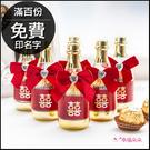 囍字香檳糖果瓶(金莎2顆入)-滿百份免費印名字 遊戲抽獎 婚禮小物 二次進場 探房禮 送花童