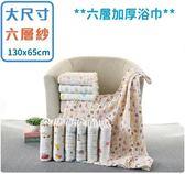 六層紗布浴巾 高密度洗澡紗布巾 純棉蓋被 寶寶紗布蓋毯  (130X65CM) 好娃娃 RA11501