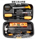 工具箱家用電動手工具套裝五金電工專用維修多功能萬用木工LX交換禮物