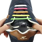 男女創意免系懶人鞋帶扣成人兒童免綁硅膠彈力鬆緊彩色運動扁鞋帶 萬客城