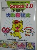 【書寶二手書T5/科學_J78】Scratch 2.0小學生快樂寫程式_阿部和廣, 倉本大資,  蔡瑜倫