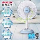 【SANLUX台灣三洋】10吋機械式定時桌扇/EF-10STA1