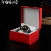 高檔荔枝紋手錶盒子 翻蓋收納盒禮品盒包裝盒單個手錶展示盒包 阿宅便利店