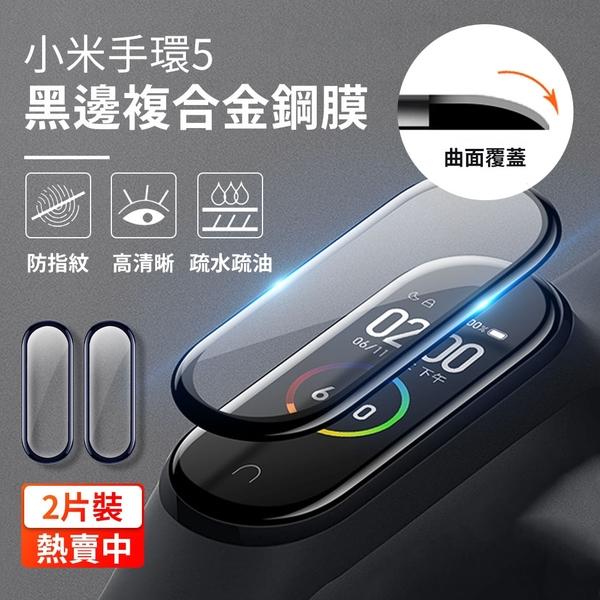小米手環5 3D 黑邊保護貼