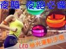 【JIS】J001 LED發光臂帶 發光手環 安全臂環 慢跑 夜跑 夜騎 變裝 露營 演唱會 自行車 指揮交通