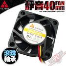 [ PC PARTY ] 元山 FD124010LB 4公分 / 40 mm 滾珠軸承 靜音扇