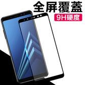 三星 Galaxy A8 2018 A8Plus 玻璃貼 絲印膜 硬邊 鋼化膜 全屏覆蓋 滿版 螢幕保護貼 玻璃膜
