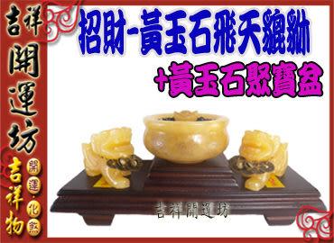 【吉祥開運坊】貔貅聚財陣【招財貔貅/黃玉石飛天玉貔貅(小)1對+黃玉聚寶盆1 座+特製木座】開光