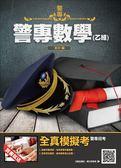 【2019年警專入學考試】警專數學(乙組)(T109Z18-1)