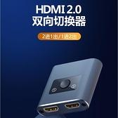 HDMI分配器切換器一分二分線器高清線二進一出電視機2進1筆記本機頂盒有線