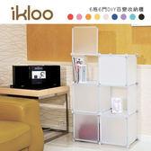 ikloo~6格6門DIY百變收納櫃 創意收納組合櫃 鞋櫃鞋架收納箱置物屏風櫃  【發現生活】