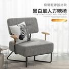 【IDEA】奢華黑白編織單人方糖椅【UJ-001】