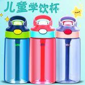 夏季新款兒童吸管杯嬰兒防漏水壺便攜式幼兒園學生大口鴨嘴塑料杯 LR3237【野之旅】