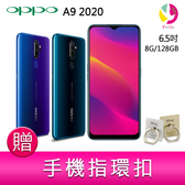 分期0利率 OPPO A9 2020  8G/128G 6.5吋 超廣角四鏡頭智慧型手機  贈『手機指環扣 *1』