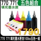 【五色空匣含晶片+黑防+100cc組】 CANON PGI-770+CLI-771填充式墨水匣 適用TS5070/mg5770