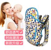 店長推薦 寶寶嬰兒背帶前抱式后背式橫抱式純棉多功能四季傳統通用簡易四爪