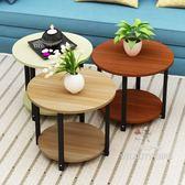 現代簡約創意沙發邊几角几小茶几咖啡圓桌小茶桌【一周年店慶限時85折】