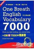 一口氣背7000字隨身聽(2CD 1MP3)