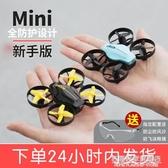 耐摔迷你無人機遙控飛機高清飛行器兒童玩具小學生小型黑科技 名購居家