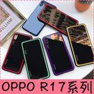 【萌萌噠】歐珀 OPPO R17 / R17 pro 極光雙色玻璃系列 全包軟邊 鋼化玻璃背板 手機殼 手機套