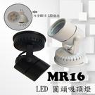 數位燈城 LED-Light-Link MR16 LED 圓頭吸頂燈 商空燈具 居家、夜市必備燈款 LED燈泡