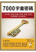 7000字彙密碼:以字首、字根、字尾、字源、字音、字形完全解析7000 單字【暢
