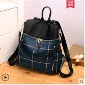 格子雙肩包女2020新款牛津布時尚大容量旅行包休閑兩用背包書包女 漾美眉韓衣