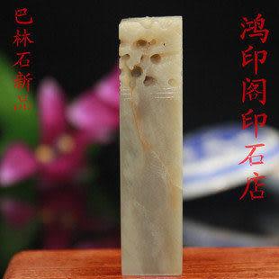 1.5CM巴林石精雕單龍印章