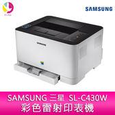分期0利率  SAMAUNG SL-C430W 彩色雷射印表機