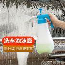 車旅伴升級款家用洗車泡沫器專業1.8L噴壺洗車器氣壓式洗車工具   歌莉婭